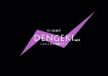DENGEKI vol.5