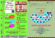 カシューナッツ #2 12帖演劇祭