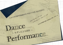 Dance Performance -モダンによる創作-