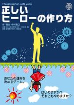 JAM vol.6『正しいヒーローの作り方』