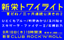 新栄トワイライトvol.8