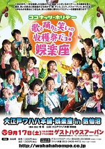 ココナッツホリデー「歌と踊りと笑いの収穫祭だよ娯楽座」