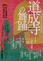 9月舞踊公演「道成寺の舞踊」