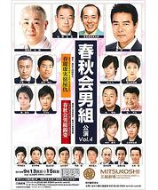 春秋会男組Vol.4