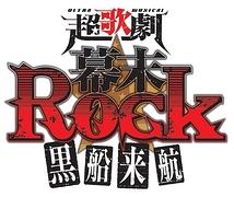 幕末Rock 黒船来航