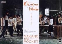 チャンドラ・ワークス Chandra Works