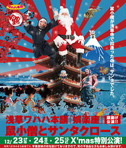 これが娯楽座だ!!&12月X'mas特別公演「鼠小僧とサンタクロース」