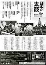 9月特別企画公演 「日本の太鼓」