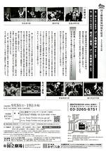 9月文楽公演『通し狂言 一谷嫰軍記』『寿式三番叟』