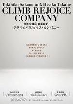 坂本登喜彦・高部尚子 クライム・リジョイス・カンパニー 第1回公演