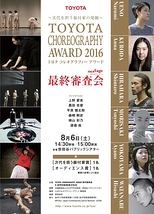 トヨタコレオグラフィーアワード2016 最終審査会