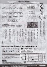 HAIKAI劇場 〔善悪〕さんせう太夫