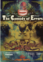 The Comedy of Errors 〜間違いの☆新喜劇?〜