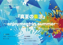 『真夏の楽涼』 〜enjoyment in summer〜