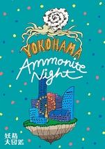 YOKOHAMA Ammonite Night