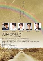 大きな虹のあとで ~不動四兄弟~
