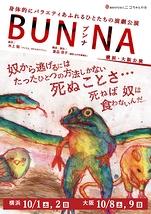 身体的にバラエティあふれるひとたちの演劇公演 BUNNA