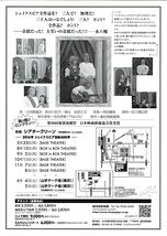 三人でシェイクスピア【6/1公演中止】