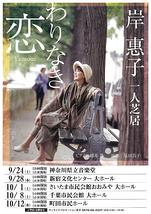 岸惠子 一人芝居 「わりなき恋」