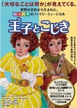 劇団四季ファミリーミュージカル『王子とこじき』