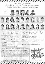 シンプル・レヴュー5 ~愛に関するオムニバス~
