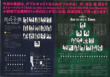 『And so this is Xmas』『月の子供 the Musical』