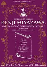 KENJI MIYAZAWA. GALAXY SPECTACLE ENTERTAINMENT LIVE !!