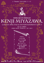 KENJI MIYAZAWA. GALAXY SPECTACLE ENTERTAINMENT LIVE !!
