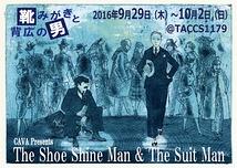 「靴みがきと背広の男」再演