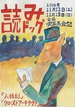 クローズド アーキテクト/人情劇
