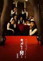 『追加公演決定!5日19時』キャバレーの男たち