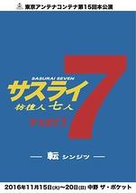 サスライ7 Part3-転 シンジツ-