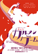 オペラ「カルメン・ゲーム」