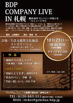 BDP COMPANY LIVE in札幌