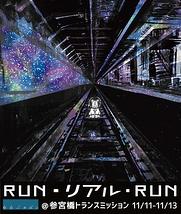 RUN・リアル・RUN