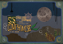 SS.COMPROMISE-宇宙船コンプロミーズ号-