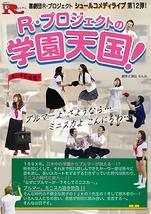 R・プロジェクトの学園天国!