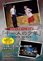 十一人の少年 名古屋公演