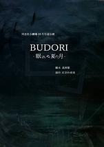 BUDORI -眠れぬ夏の月-