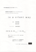 岡田利規×森山未來「in a silent way」