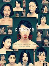A TRAITOR / 反逆者