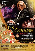 西本智実プロデュース 座オペラ in 大阪松竹座