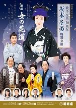 歌手生活30周年 坂本冬美 特別公演