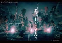 生賽VIBRATION