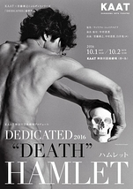 "DEDICATED 2016 ""DEATH"" 「ハムレット」"