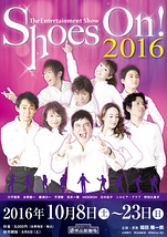 Shoes On! 2016