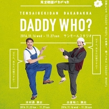 vol.18<DADDY WHO?>