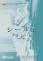 シールェ/scire