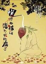 咲けぬ椿は落ちずに腐る