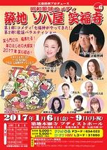 昭和歌謡コメディ〜築地 ソバ屋 笑福寺~Vol.6